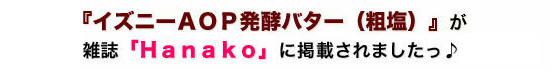 『イズニーAOP発酵バター(粗塩)』が4月24日発売の雑誌「Hanako」に掲載されましたっ♪