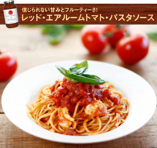 信じられない甘みとフルーティーさ!こだわりトマトの『レッド・エアルームトマト・パスタソース』
