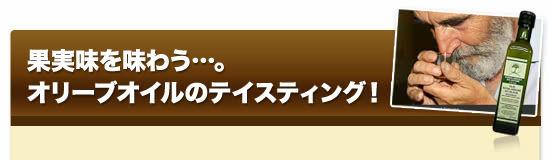 ★果実味を味わう…。オリーブオイルのテイスティング!