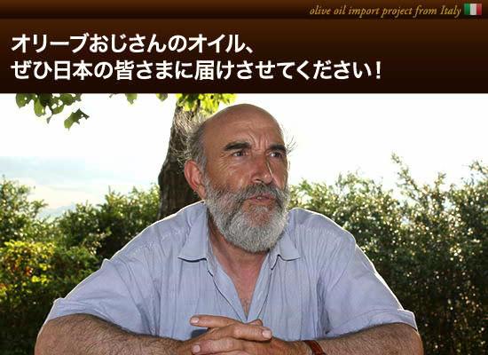 オリーブおじさんのオイル、ぜひ日本の皆さまに届けさせてください!