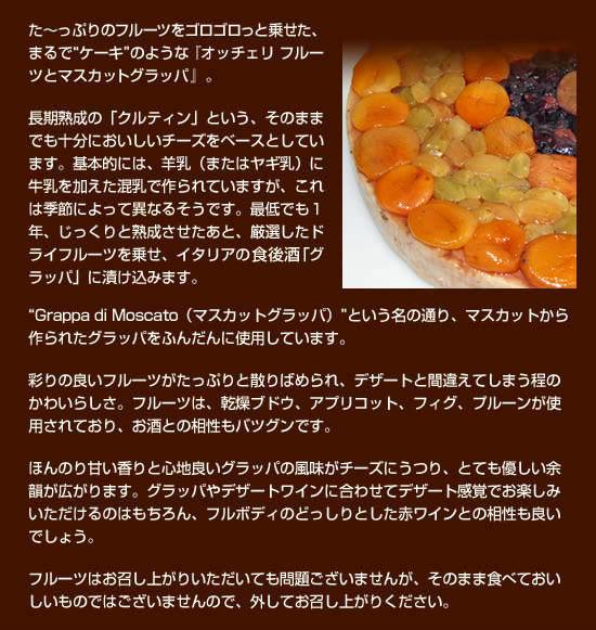 『オッチェリ フルーツとマスカットグラッパ』