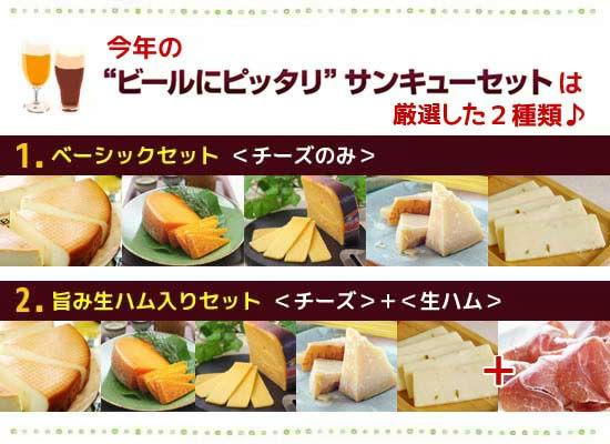 """『""""ビールにピッタリ""""サンキューセット』は、厳選した2種類♪⇒★ベーシック(ラッピング付き)<チーズのみ>★旨み生ハム入り(ラッピング付き)<チーズ>+<生ハム>"""