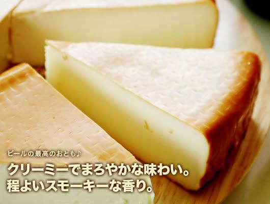 『フォレストスモークチーズ (約125g)』