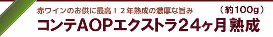 <その1> 『コンテAOPエクストラ24ヶ月熟成』(約100g)