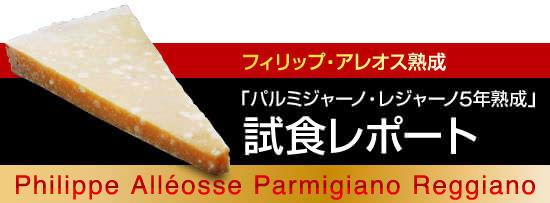 『パルミジャーノ・レジャーノ5年熟成』試食レポート