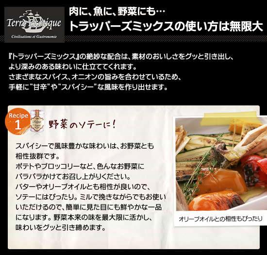 肉に、魚に、野菜にも…『トラッパーズミックス』の使い方は無限大