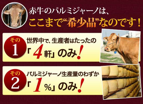 """◆赤牛のパルミジャーノは、ここまで""""希少品""""なのです!"""