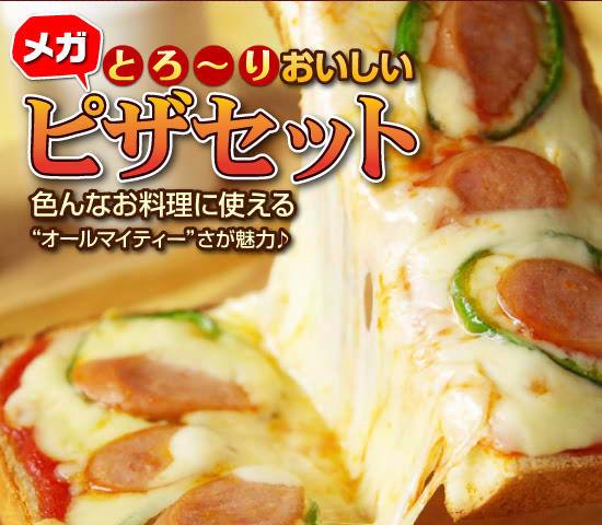 """『メガ★とろ~りおいしいピザセット』色んなお料理に使える""""オールマイティー""""さが魅力♪"""
