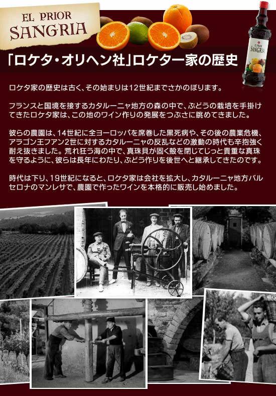 「ロケタ・オリヘン社」ロケタ一家の歴史