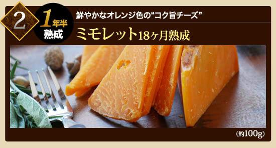 """<2>【1年半熟成】鮮やかなオレンジ色の""""コク旨チーズ""""『ミモレット18ヶ月熟成』"""