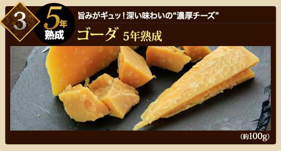 """<3>【5年熟成】旨みがギュッ!深い味わいの""""濃厚チーズ""""『ゴーダ5年熟成』"""