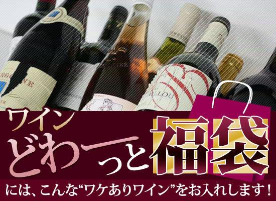 """『ワインどわーっと福袋』には、こんな""""ワケありワイン""""をお入れします!"""