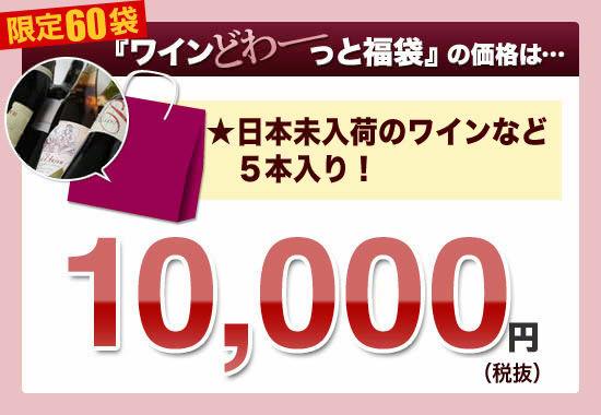 ◆【限定60袋】『ワインどわーっと福袋』の価格は…