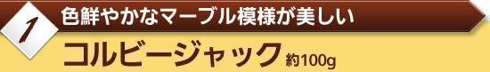 『コルビージャック』(約100g)
