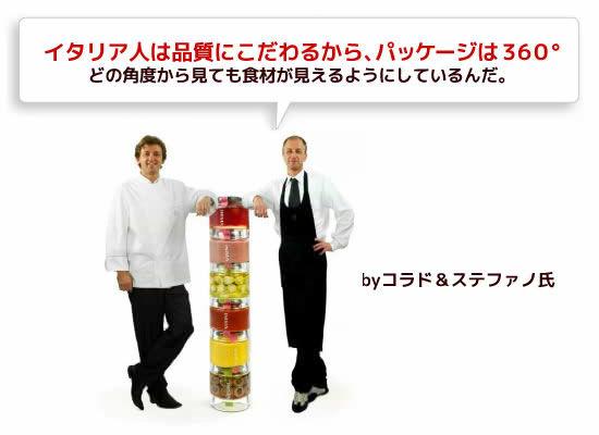 イタリア人は品質にこだわるから、パッケージは360°どの角度から見ても食材が見えるようにしているんだ。byコラド・ステファノ氏