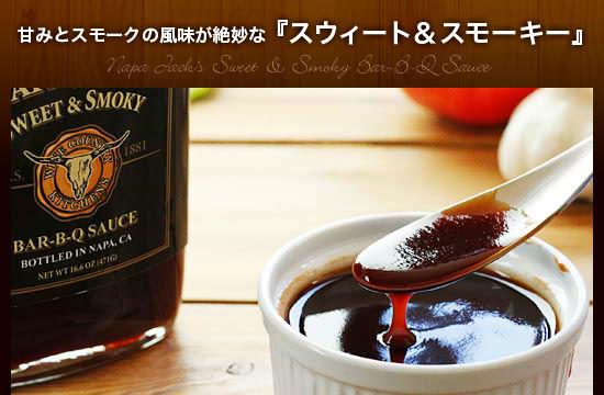 甘みとスモークの風味が絶妙な『スウィート&スモーキー』