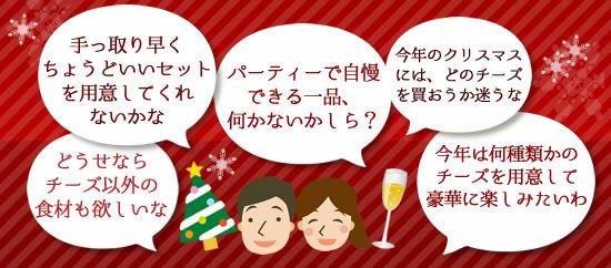・「今年のクリスマスには、どのチーズを買おうか迷うな」