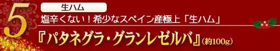 『パタネグラ・グランレゼルバ24ヶ月熟成』(約100g)