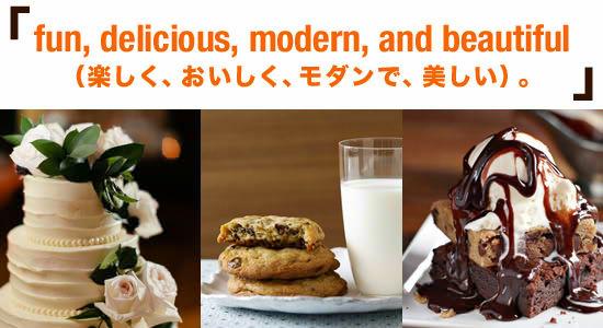 「fun, delicious, modern, and beautiful」(楽しく、おいしく、モダンで、美しい)。