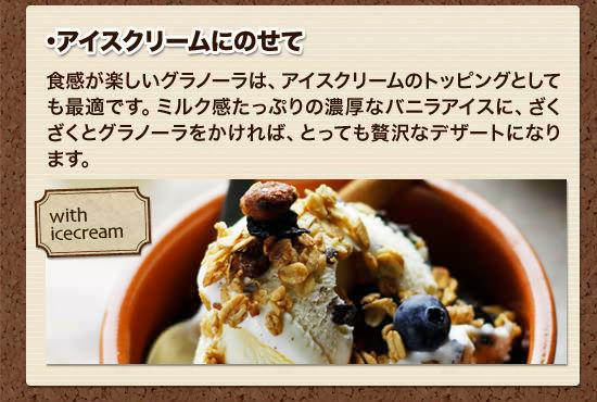 ・アイスクリームにのせて