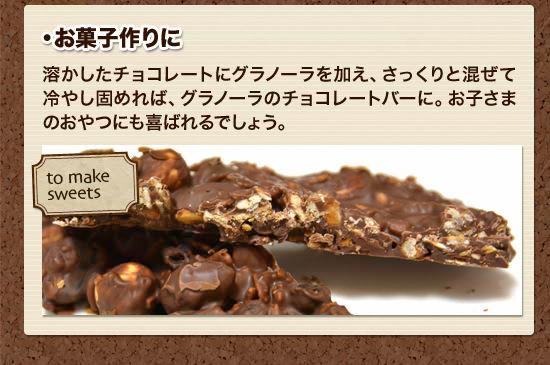 ・お菓子作りに