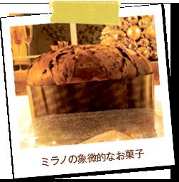 ミラノの象徴的なお菓子