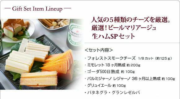 人気の5種類のチーズを厳選。厳選!ビールマリアージュ生ハムSPセット