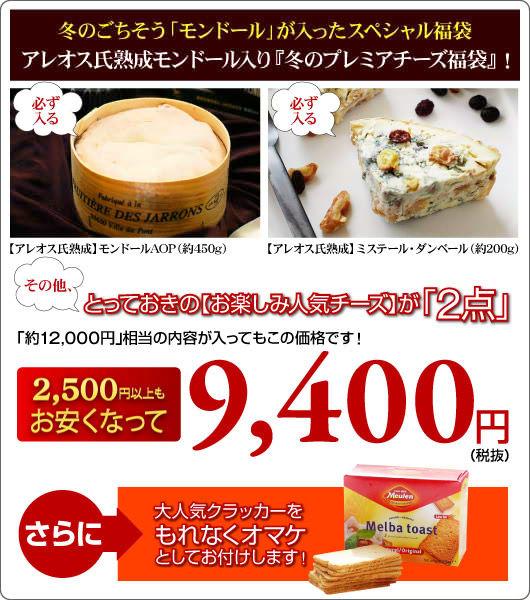 ●「約12,000円」相当の内容が入ってもこの価格です!< ★2,500円以上もお安くなって、>9,400円(税抜)!さらに、オマケで『メルバトースト<ナチュラル>』をお付けします!