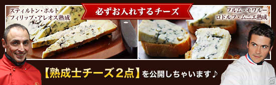 必ずお入れするチーズ【熟成士チーズ2点】を公開しちゃいます♪