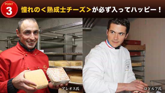 その3 憧れの<熟成士チーズ>が必ず入ってハッピー!