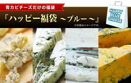 青カビチーズだけの福袋『ハッピー福袋 ~ブルー~』