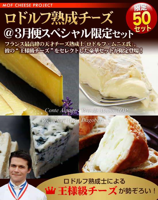 ロドルフ熟成チーズ@3月便スペシャル限定セット
