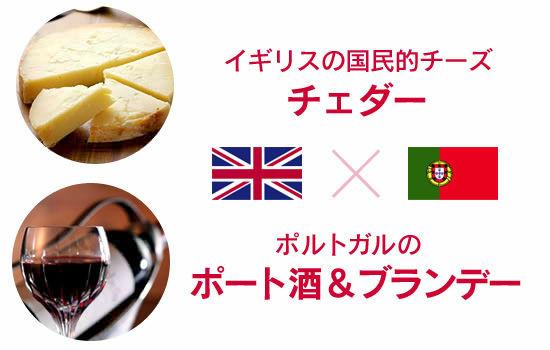 イギリスの国民的チーズ「チェダー」×ポルトガルの「ポート酒」&「ブランデー」