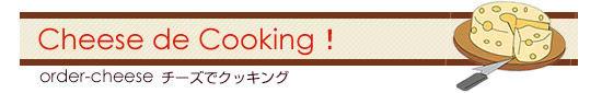 【レシピ】