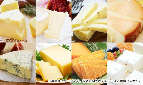 写真はイメージです、福袋にお入れするチーズとは限りません。