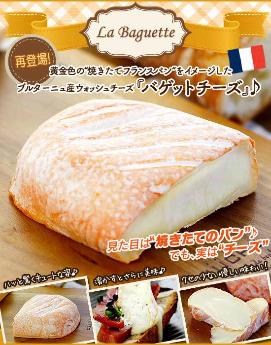 バゲットチーズ