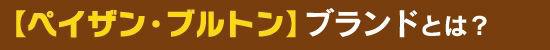 ●【ペイザン・ブルトン】ブランドとは?