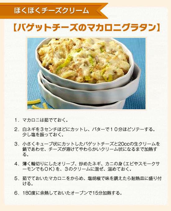 <<バゲットチーズのマカロニグラタン>>