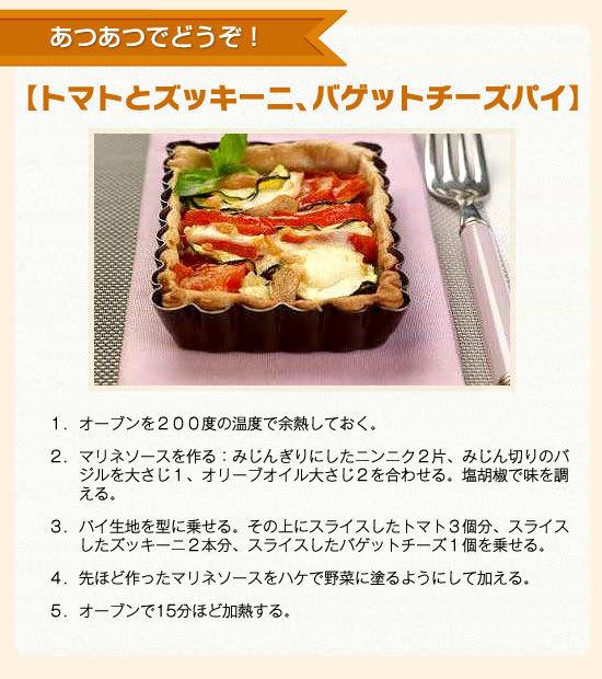 <<トマトとズッキーニ、バゲットチーズパイ>>