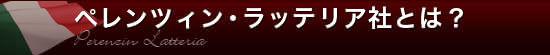 ●ペレンツィン・ラテラリーア社とは?