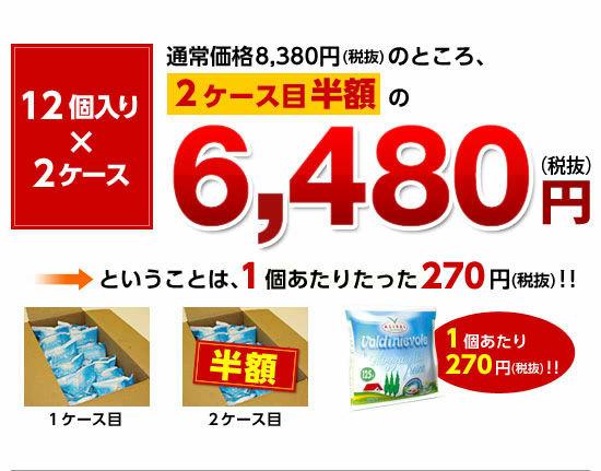 ★12個入り×2ケース 6480円(税抜)