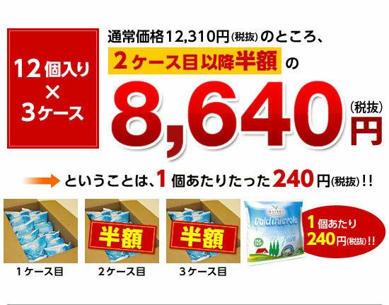 ★12個入り×3ケース 8640円
