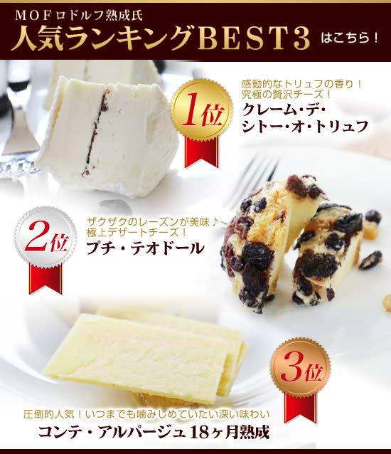 ■ロドルフ熟成士 <人気チーズBEST3> はこちら!