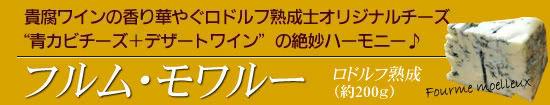 『ロドルフ・ムニエ熟成 フルム・モワルー』(約200g)