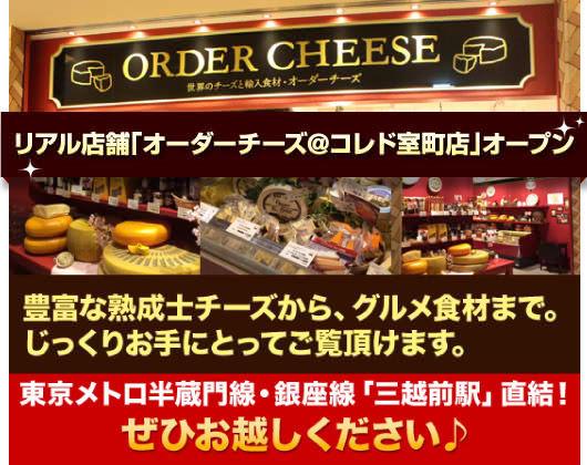●リアル店舗「オーダーチーズ@コレド室町店」オープン