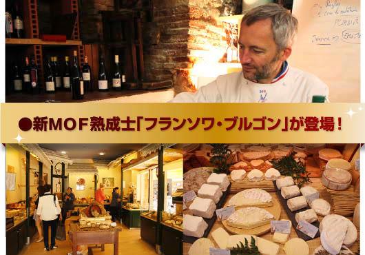 ●新MOF熟成士「フランソワ・ブルゴン」が登場!