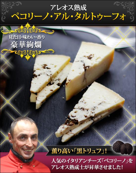 薫り高い「黒トリュフ」!人気のイタリアンチーズ「ペコリーノ」をアレオス熟成士が昇華させました!見た目・味わい・香り <豪華絢爛>!『アレオス熟成 ペコリーノ・トリュフ・アフィネ』