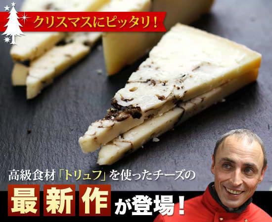 ●クリスマスにピッタリ!高級食材「トリュフ」を使ったチーズの最新作が登場!