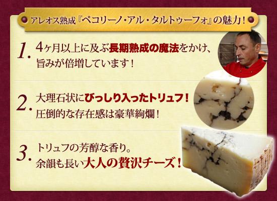 ★アレオス熟成『ペコリーノ・トリュフ・アフィネ』魅力!★4ヶ月以上に及ぶ長期熟成の魔法をかけ、旨みが倍増しています!大理石状にびっしり入ったトリュフ!圧倒的な存在感は豪華絢爛!トリュフ芳醇な香り。余韻も長い<大人の贅沢チーズ>!