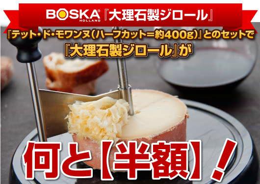 BOSKA『大理石製ジロール』『テット・ド・モワンヌ(ハーフカット=約400g)』とのセットで『大理石製ジロール』が何と【半額】!